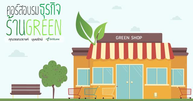 Green Business สร้างธุรกิจร้านกรีนด้วยตัวคุณเอง