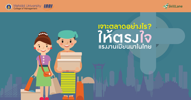 Myanmar Marketing เจาะตลาดให้ตรงใจแรงงานพม่า