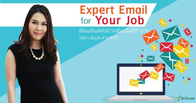 Expert Email Writing เขียนอีเมล์แบบโปรในที่ทำงาน