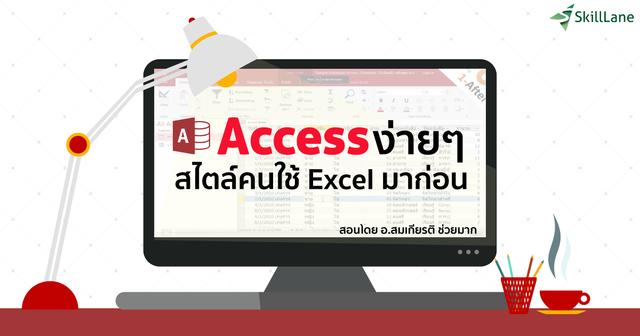 Access ง่ายๆ สไตล์คนใช้ Excel มาก่อน