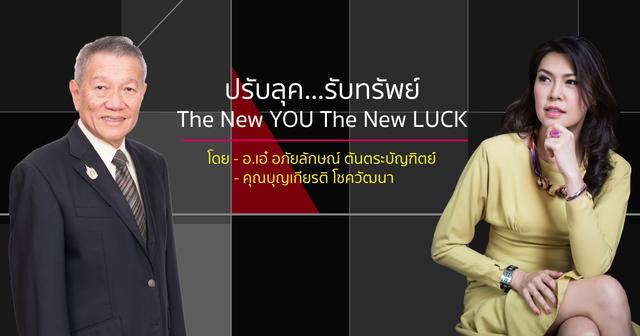 ปรับลุค...รับทรัพย์ The New YOU The New LUCK