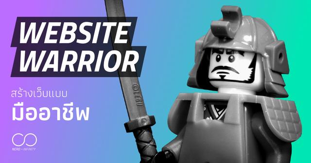 Website Warrior : สอนทำเว็บไซต์เบื้องต้น จนเป็นมืออาชีพ
