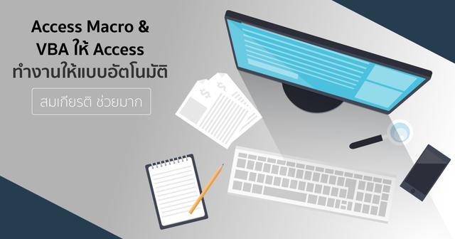 Access Macro & VBA - ให้ Access ทำงานให้แบบอัตโนมัติ