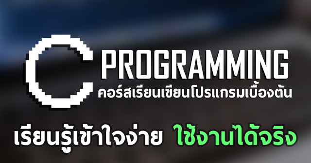 C Programming ฝึกเขียนภาษาโปรแกรมฉบับเริ่มต้น