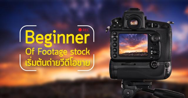 Beginner of Footage stock เริ่มต้นถ่ายวีดีโอขาย