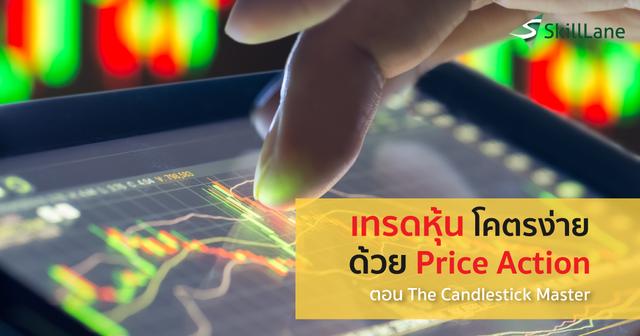 เทรดหุ้นโคตรง่ายด้วย Price Action - Candlestick Master