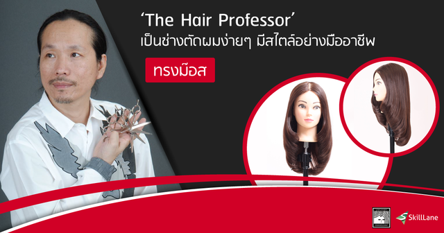 The Hair Professor 1. ทำผมทรงม๊อส