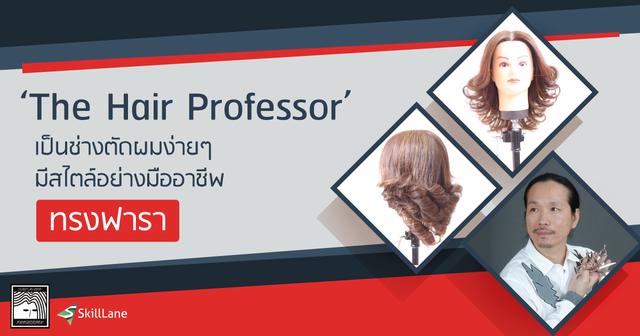 The Hair Professor 2. ทำผมทรงฟารา