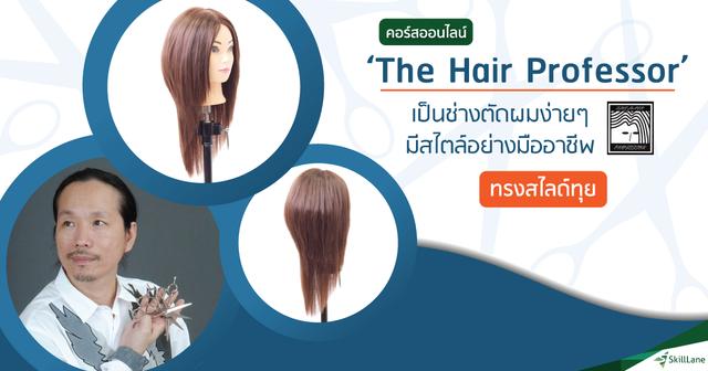 The Hair Professor 3. ทำผมทรงสไลด์ทุย