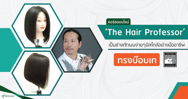 The Hair Professor 5. ทำผมทรงบ๊อบเท