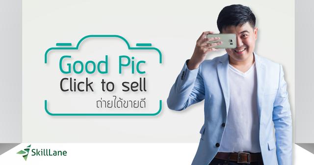 Good Pic Click to Sell ถ่ายได้ขายดี