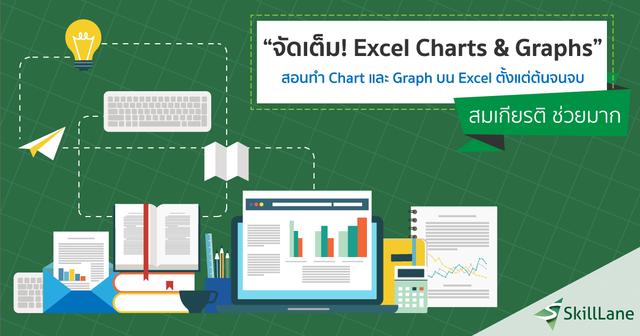 จัดเต็ม! Excel Charts & Graphs
