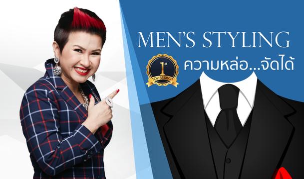 Men's Styling ความหล่อ … จัดได้