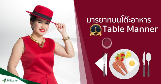 มารยาทบนโต๊ะอาหาร Table Manner