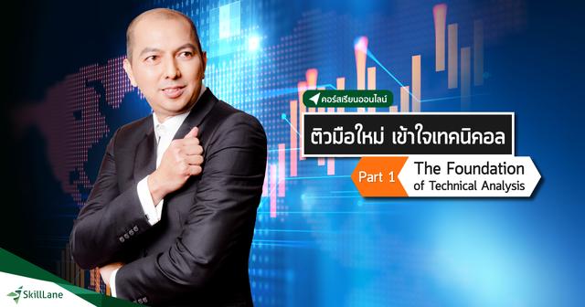 ติวมือใหม่ เข้าใจเทคนิคอล 1/3 : Technical Analysis Foundation