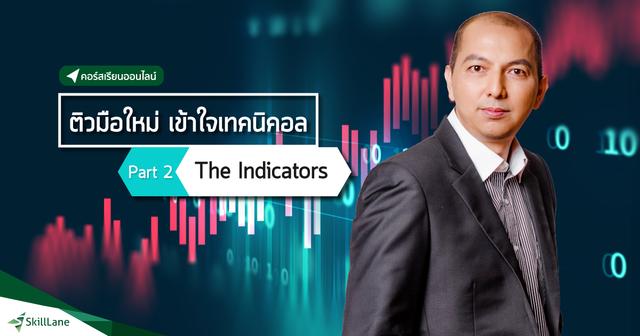 ติวมือใหม่ เข้าใจเทคนิคอล 2/3 : The Indicators