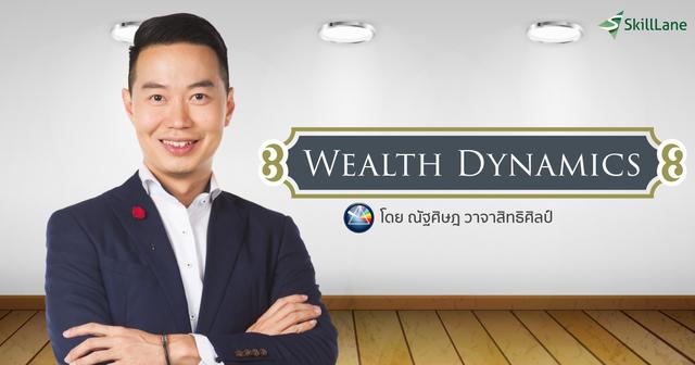 Wealth Dynamics 2 เคล็ดลับความมั่งคั่ง ในรูปแบบของคุณ 2