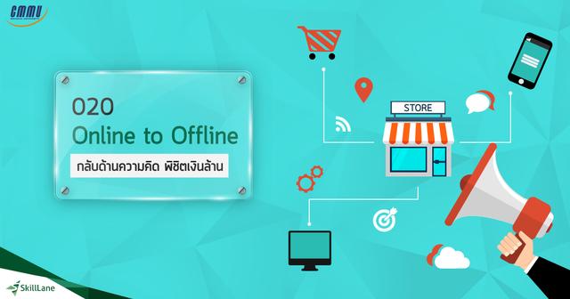 O2O – Online to Offline กลับด้านความคิดพิชิตเงินล้าน