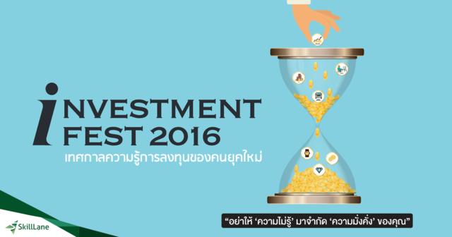 Thailand Investment Fest