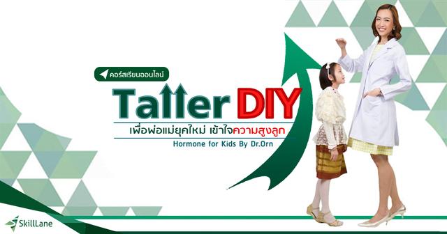 Taller DIY เพื่อพ่อแม่ยุคใหม่ เข้าใจความสูงลูก
