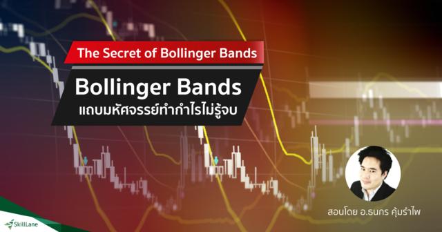 Bollinger Bands แถบมหัศจรรย์ทำกำไรไม่รู้จบ