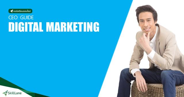 ก้าวแรก ทำการตลาดออนไลน์ด้วยตนเอง