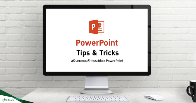 PowerPoint Tips & Tricks สร้างความมหัศจรรย์ด้วย PowerPoint