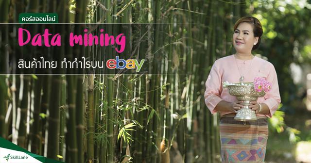 Data Mining สินค้าไทย ทำกำไรบน ebay