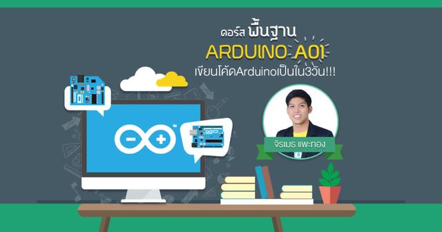 เรียนรู้ Arduino เร็วใน 3 วัน