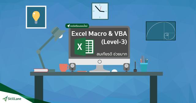 Excel Macro & VBA LV.3 เชื่อมต่อกับข้อมูลภายนอกอัตโนมัติ