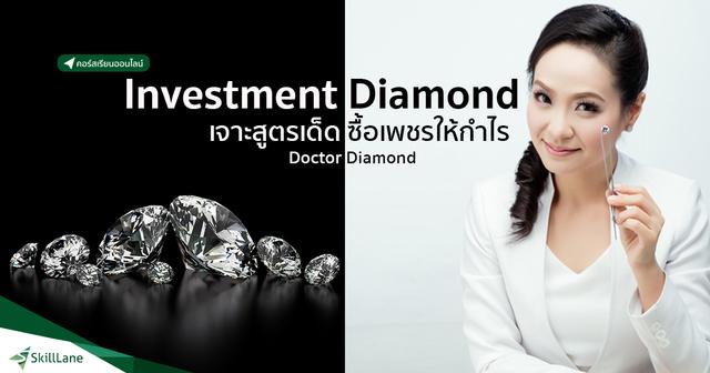 Investment Diamond เจาะสูตรเด็ด ซื้อเพชรให้กำไร
