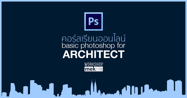 Basic Photoshop for Architect