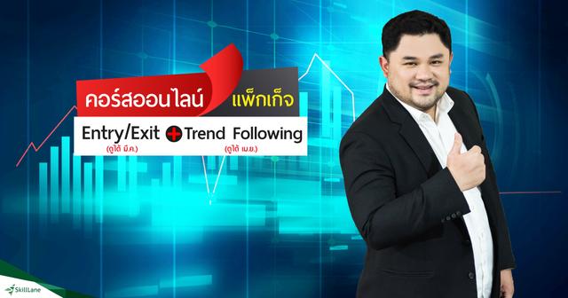 แพ็กเก็จคอร์สออนไลน์ Extry/Exit + Trend Following