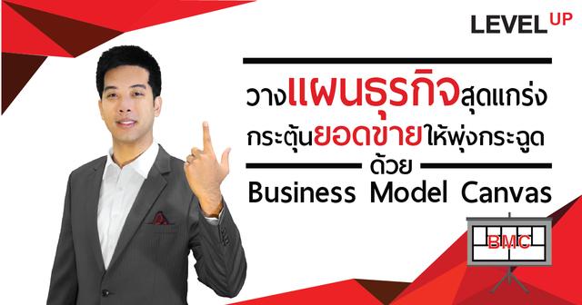 วางแผนธุรกิจสุดแกร่ง กระตุ้นยอดขายให้พุ่งกระฉูดด้วย Business Model Canvas