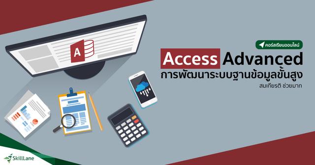 Access Advanced การพัฒนาระบบฐานข้อมูลขั้นสูง