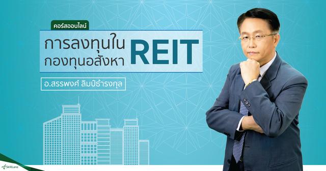 การลงทุนในกองทุน อสังหาฯ REIT Infrastructure Fund, สัญญาสัมปทาน