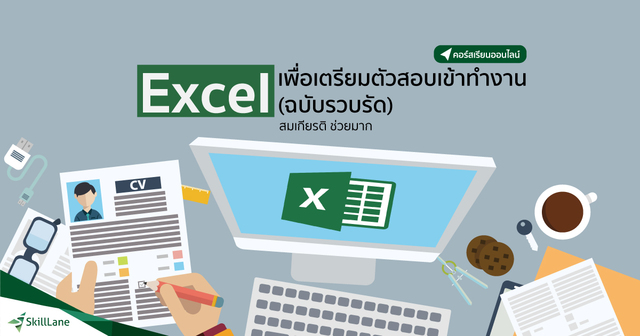 Excel เพื่อเตรียมตัวสอบเข้าทำงาน (ฉบับรวบรัด)
