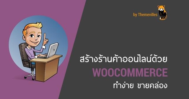 สร้างร้านค้าออนไลน์ด้วย Woocommerce ทำง่าย ขายคล่อง