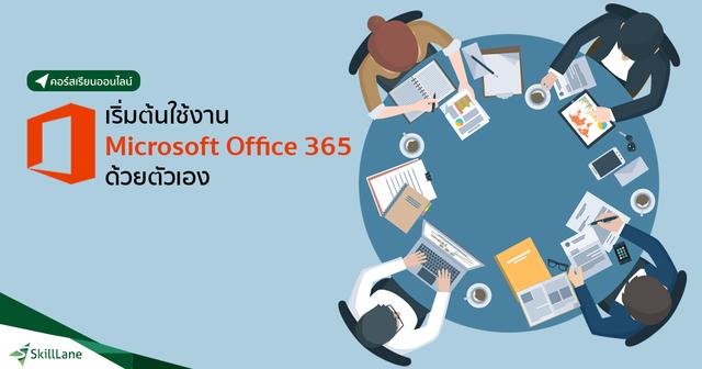 เริ่มต้นใช้งาน Microsoft Office 365 ด้วยตัวเอง