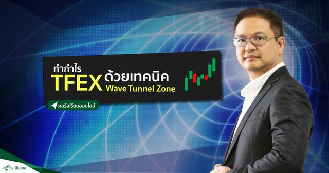 ทำกำไร TFEX ด้วยเทคนิค Wave Tunnel Zone