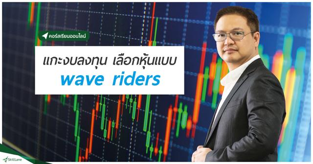 แกะงบลงทุน เลือกหุ้นแบบ Wave Riders