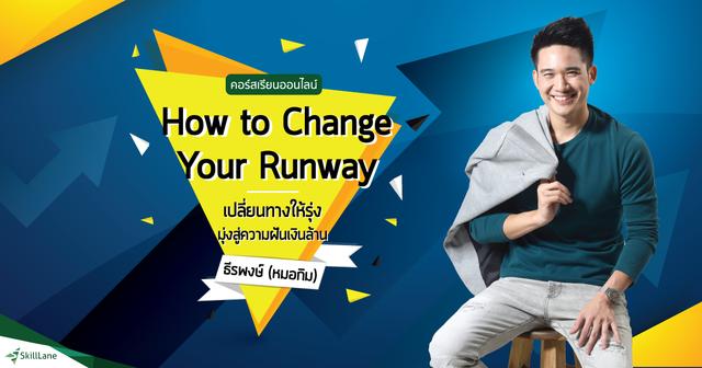 How to Change Your Runway เปลี่ยนทางให้รุ่ง มุ่งสู่ความฝันเงินล้าน