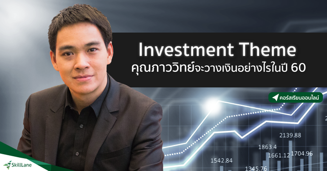 Investment Theme คุณภาววิทย์จะวางเงินอย่างไรในปี 60