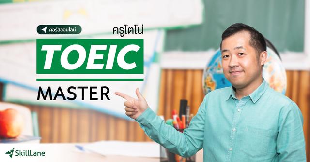 TOEIC Grammar Master