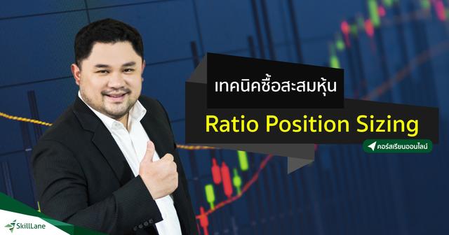 เทคนิคซื้อสะสมหุ้น Ratio Position Sizing
