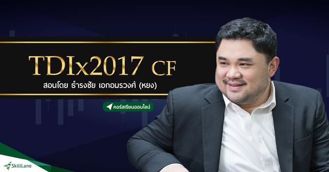 TDIx2017 CF สร้างกระแสเงินสดจากการเทรด