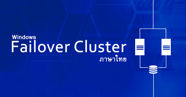 Windows Failover Cluster