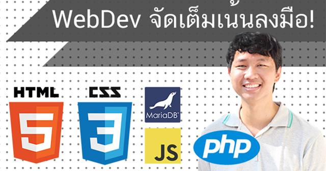 Web Programming จัดเต็มเน้นลงมือ!