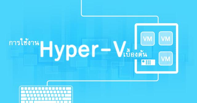 การใช้งาน Hyper-V เบื้องต้น