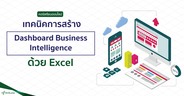 สร้าง Dashboard Business Intelligence ด้วย Excel